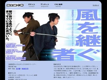 演劇集団キャラメルボックス『風を継ぐ者』公演情報ページにアクセス